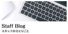 トレンディスタッフのブログ