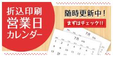 折込チラシ印刷営業日カレンダー