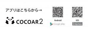 COCOAR2_QR