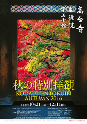 autumn2016_day_s