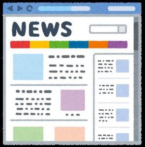 website_news